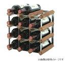 グローバル トラディショナルワインラック 12本用 1個