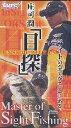 内外出版社 庄司 潤 「目探」 VHS100分