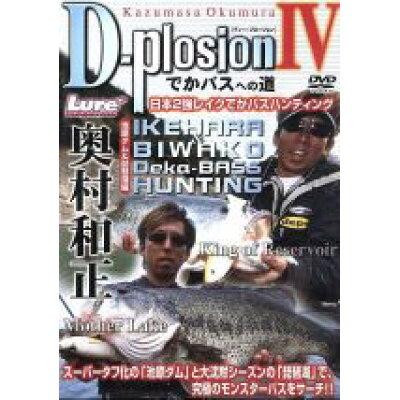 D-plosion 4