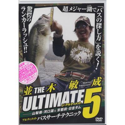 内外出版社 並木敏成 THE ULTIMATE V DVD150分
