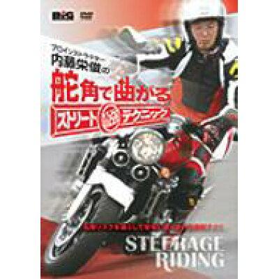 舵角で曲がるストリート最強テクニック/DVD/NGB-150