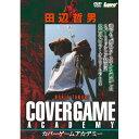 DVD 田辺哲男 カバーゲームアカデミー