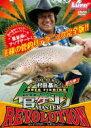 村田基の管釣りマスター レボリューション 邦画 NGB-216