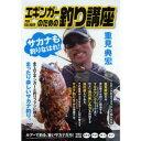 内外出版社 エギンガーのための釣り講座 重見典宏 2月上旬以降発売予定