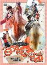 ヤマラッピ&タマちゃんのエギング大好きっ! Vol.8/DVD/NGB-303