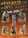 (DVD+BOOK)内外出版 デプススタイルザワイルドカード でかバス最強の切り札 Deps style The wild card