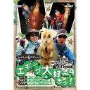 ヤマラッピ&タマちゃんのエギング大好きっ!vol.9 邦画 NGB-349