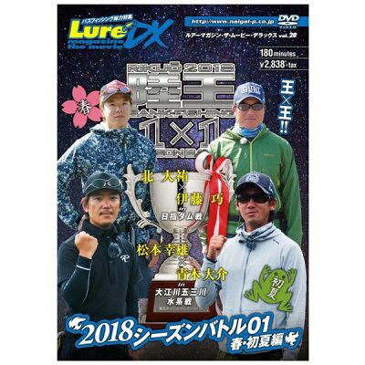 ルアーマガジン・ザ・ムービーDX vol.28 陸王2018 シーズンバトル01 春・初夏編 邦画 NGB-500