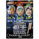 ルアーマガジン・ザ・ムービーEX vol.4 艇王2017 チャンピオンカーニバル 邦画 NGB-561