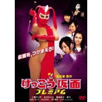 けっこう仮面 プレミアム/DVD/APS-178