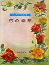 教芸 花の季節