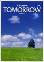 楽譜 混声合唱曲集 TOMORROW トゥモロー 4訂版 コンセイガッショウキョクシュウトィモロー4テイバン