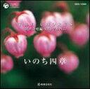 CD いのち四章 63056 GES-12980 ザ・コーラス同声合唱編ベストアルバム