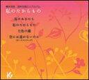 CD 私のたからもの 混声合唱ミニアルバム 63079 KGO-1047