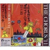 CD THE CHORUS '11 ともだちポゴ・ニッチ 63202 KGO-1085