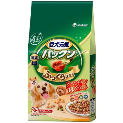 愛犬元気 パックン 全成長段階用 ビーフ・ささみ・緑黄色野菜・小魚入り(2.5kg)