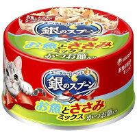 銀のスプーン 缶 お魚とささみミックス かつお節入り(70g)