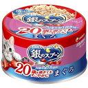 銀のスプーン 缶 20歳を過ぎてもすこやかに まぐろ(70g)