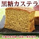 沖縄農園 黒糖カステラ 300g