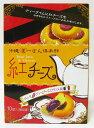 沖縄菓子 まーさん堂の紅チーズ