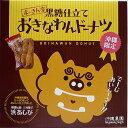 沖縄農園 黒糖仕立て おきなわんドーナツ 10個入り