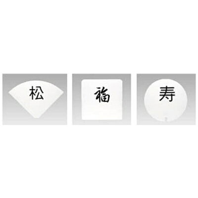 UK テーブルナンバースタンド用プレート 扇 彫丸ゴシック1文字