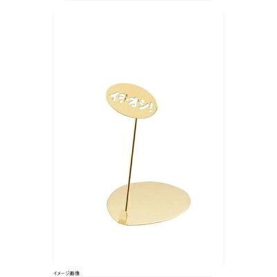 YUKIWA POPスタンド イチオシ 20cm ゴールド PPS1904