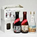 鳥取の焼酎 飲みくらべ (鳥取県の焼酎)