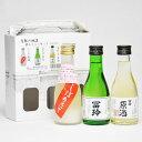 鳥取の地酒 飲みくらべ  180ml 日本酒 鳥取 地酒