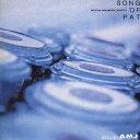ソング・オブ・パット/CD/ABCJ-87