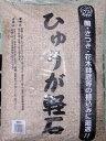 ひゅうが軽石 細粒 〔1.8kg〕