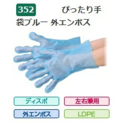 エブノ ぴったり手袋 352 SS ブルー