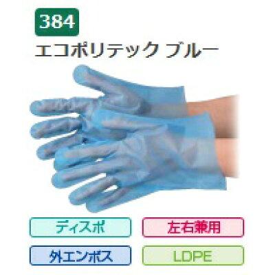 エコポリテック 袋入 ブルー 384 200マイイリ M発注単価30