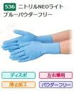 エブノ ニトリル手袋 no.536 ss 青