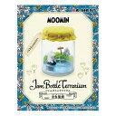 リーメント ムーミン Jam Bottle Terrarium