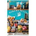ぷちサンプル BAKERY PETIT(1BOX)