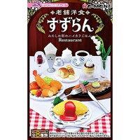老舗洋食 すずらん(1BOX(8コ入))