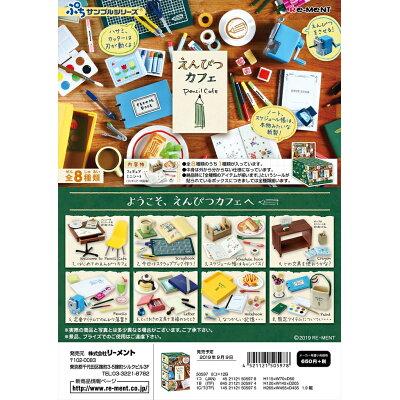 ぷちサンプル えんぴつカフェ BOX リーメント