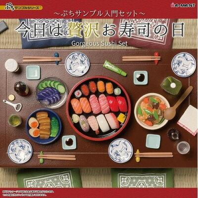 ぷちサンプル入門セット 今日は贅沢お寿司の日(1個)