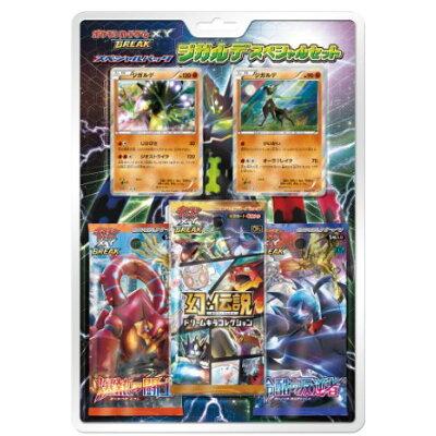 ポケモンカードゲームXY BREAK スペシャルパック ジガルデ スペシャルセット ポケモン