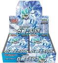 ポケモンカードゲーム ソード&シールド 拡張パック 白銀のランス BOX
