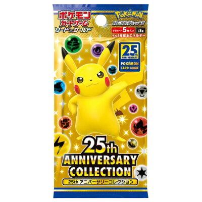 ポケモンカードゲーム ソード&シールド 拡張パック 25th ANNIVERSARY COLLECTION