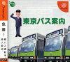 DC 東京バス案内 Dreamcast