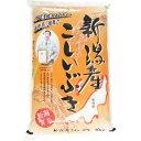 平成30年度産 新潟県こしいぶき(10kg)