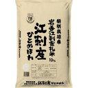 特別栽培米 岩手江刺産 ひとめぼれ 10kg