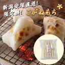 田中米穀 新潟安塚産 手造り黄金餅 570g