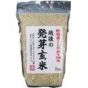 越後の発芽玄米(新潟産コシヒカリ100%) 1kg