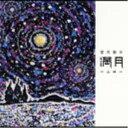 満月 〜ふゆ〜