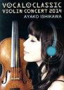 石川綾子: Vocalo Classic-violin Concert 2014
