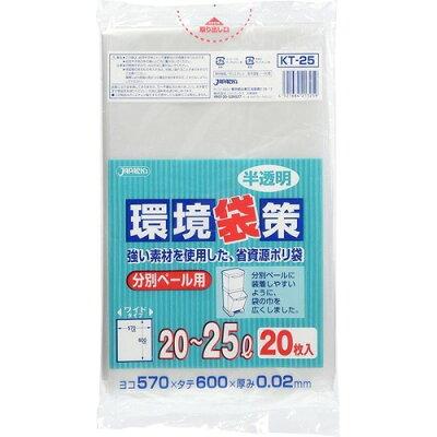 ジャパックス 環境袋策再生原料ポリ分別 20枚